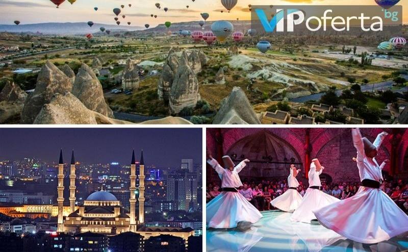 Екскурзия до Ескишехир – Кония – Кападокия – Сърцето на Турция – <em>Анкара</em> - Истанбул от Бамби М Тур