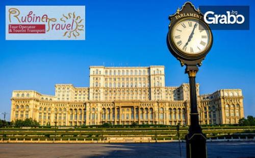 Еднодневна Екскурзия до <em>Букурещ</em> на 26 Януари