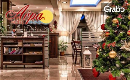 Коледни Празници в Гърция! 3 Нощувки със Закуски - за Двама, Трима или Четирима - Край <em>Солун</em>