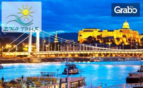 Екскурзия за Свети Валентин до Будапеща и Нови Сад! 2 Нощувки със Закуски, Плюс Транспорт и Възможност за <em>Виена</em>