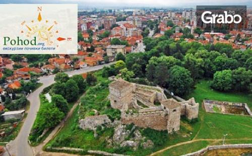 За Сръбската Нова Година в <em>Пирот</em>! Екскурзия на 12.01 - с Вечеря с Жива Музика и Неограничена Консумация на Напитки
