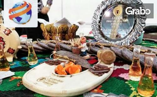 За Фестивала на Пегланата Колбасица в Сърбия! Еднодневна Екскурзия до <em>Пирот</em> на 26 или 27 Януари