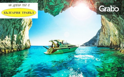 Ранни Записвания за Екскурзия до Остров Закинтос! 5 Нощувки със Закуски, Плюс 3 Вечери и Транспорт