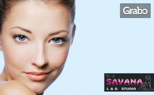По-млада кожа! HIFU - SMAS лифтинг на зона по избор или на цяло лице и шия