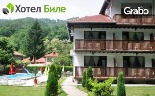Нова година в Троянския Балкан! 3 нощувки със закуски и вечери, плюс 2 обяда - в с. Бели Осъм