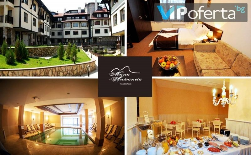 Пакети на База Закуска и Вечеря или All Inclusive Light + Спа в Хотел Мария-Антоанета Резиденс, Банско