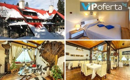 Еднодневен Пакет със Закуска или със Закуска и Вечеря + Ползване на Сауна, Парна Баня и Леден Душ в Хотел Бреза***, <em>Боровец</em>