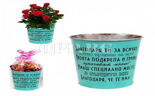 Оригинална Кашпа за Цветя с Послание за Любим Човек