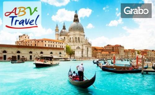 За 14 Февруари до <em>Загреб</em>, Верона и Венеция! 3 Нощувки със Закуски, Плюс Транспорт