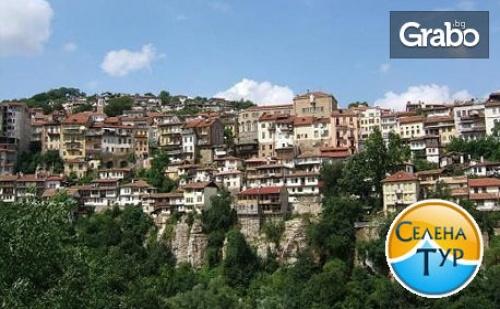 Екскурзия до Велико Търново, <em>Арбанаси</em> и Търновската Света Гора! Нощувка със Закуска, Плюс Транспорт