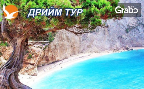 Ранни Записвания за Екскурзия до Остров <em>Лефкада</em>! 4 Нощувки със Закуски в Хотел Avra Beach, Плюс Транспорт