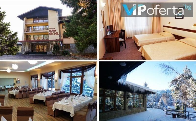Еднодневен Делничен или Уикенд Пакет със Закуски и Вечери + Транспорт и Ски Гардероб в Хотел Бор, <em>Боровец</em>
