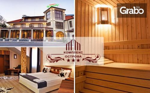 Почивка в <em>Пловдив</em>! Нощувка със Закуска, Плюс Сауна и Парна Баня