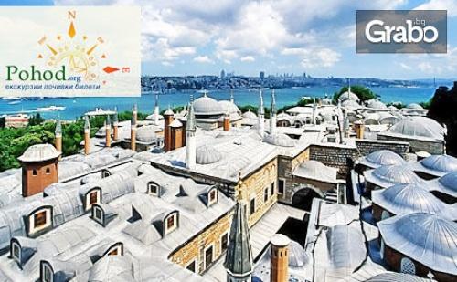 Разходка в Турция! Еднодневна Екскурзия до <em>Одрин</em> - с Нощен Преход