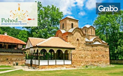 Еднодневна Екскурзия до Сърбия! Посети Суковски и Погановски Манастири, <em>Пирот</em> и Цариброд на 9 Февруари