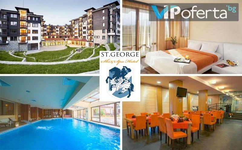 Еднодневен Пакет със Закуска и Вечеря + Ползване на Спа в Хотел St. George Ski &amp; Holiday, <em>Банско</em>