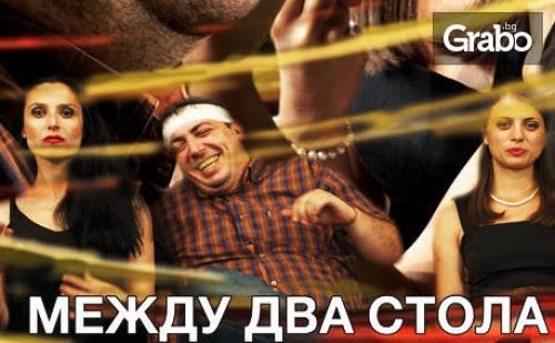 Герасим Георгиев-Геро в комедията Между два стола на 18 Февруари