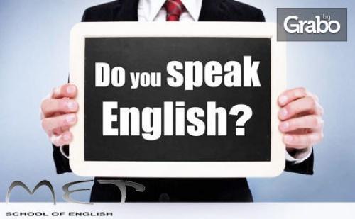 Курс по английски език, ниво по избор от А1 до С1, плюс сертификат