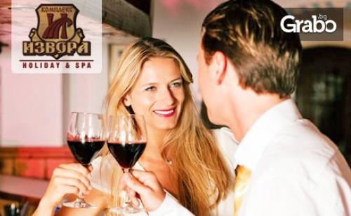 Свети Валентин в <em>Арбанаси</em>! Нощувка със Закуска и Празнична Вечеря с Вино, Плюс Ползване на Джакузи