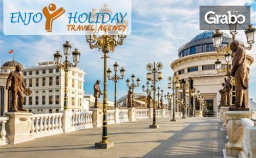 Пролетна Екскурзия до Охрид, Скопие, Дуръс, Елбасан и Струга! 3 Нощувки със Закуски и Вечери, Плюс Транспорт
