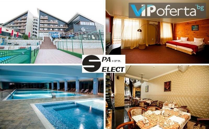 Еднодневен Делничен и Уикенд Пакет със Закуска  и Вечеря + Ползване на Спа в Хотел Селект****, <em>Велинград</em>