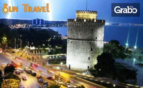 24 Май в Гърция! Екскурзия до Солун, <em>Аспровалта</em> и Кавала с 2 Нощувки, Транспорт и Възможност за Пещерата Ангитис