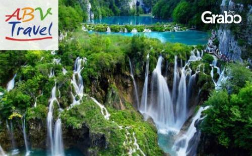 Екскурзия до Плитвички Езера, <em>Дубровник</em>, Черногорска Ривиера! 4 Нощувки със Закуски и Транспорт
