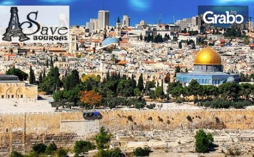 Екскурзия до Израел през Април! 3 Нощувки със Закуски и Вечери във Витлеем, Обиколка на Тел Авив и Яфо, Плюс Самолетен Транспорт