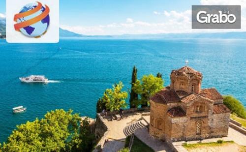 За 3 Март или Великден в Македония! Екскурзия до Струга, Охрид и Скопие с 2 Нощувки, Плюс Транспорт