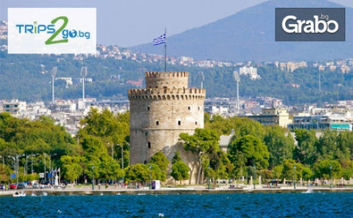 За 8 Март в <em>Солун</em>! Нощувка със Закуска, Плюс Транспорт и Туристическа Обиколка