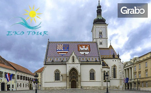 Екскурзия до <em>Загреб</em> и Верона! 3 Нощувки със Закуски, Плюс Транспорт