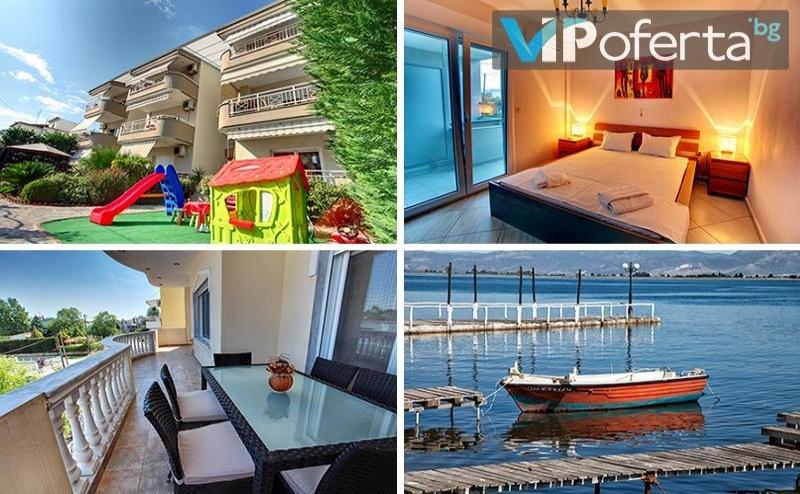 Двудневен и Тридневен Пакет във Stayinn Keramoti Vacation Apartments, Керамоти, Гърция