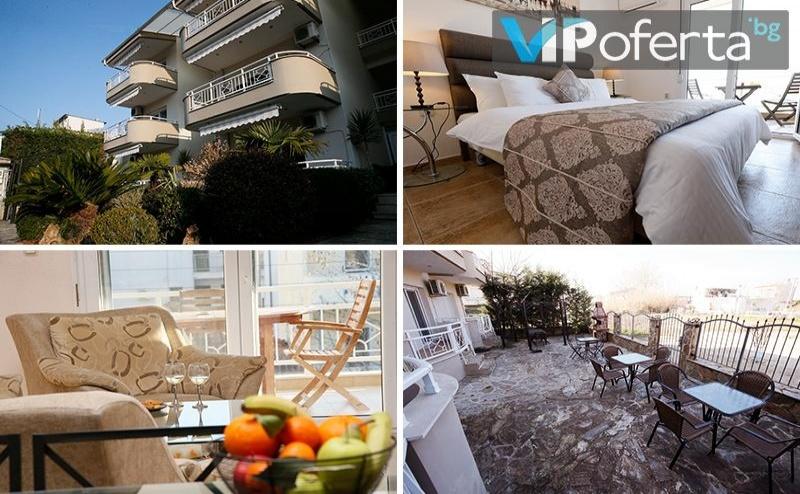 Пакети за 3,4 и 5 Нощувки за Двама, Трима или Четирима във Stayinn Keramoti Vacation Apartments, <em>Керамоти</em>, Гърция