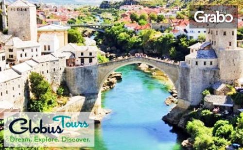 За Великден до Сърбия и Босна и Херцеговина! 3 Нощувки със Закуски и Вечери, Плюс Транспорт