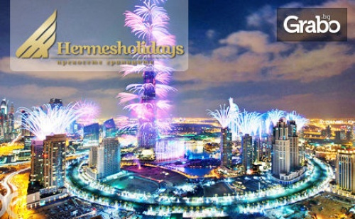 Пролетна Екскурзия до Дубай! 4 Нощувки със Закуски, Плюс Самолетен Транспорт