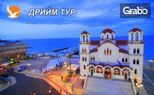 През Юни в Паралия Катерини! 5 Нощувки със Закуски, Плюс Транспорт, Посещение на Солун и Възможност за <em>Метеора</em>