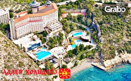 През Май в <em>Кушадасъ</em>! 7 нощувки на база Ultra All Inclusive в хотел Ladonia Hotels Adakule 5*