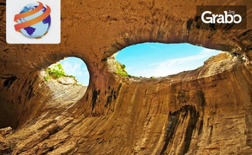 Еднодневна Екскурзия до Парк Панега, Правешки Манастир, <em>Луковит</em> и Пещера Проходна - очите на Бога