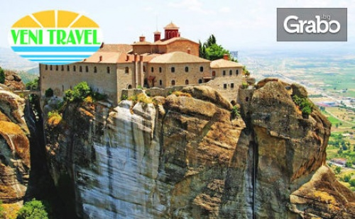 Великден в Солун и Паралия Катерини! 3 Нощувки със Закуски, Плюс Транспорт и Възможност за <em>Метеора</em>
