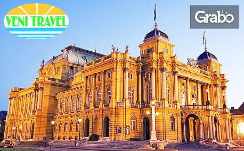 Пролетна Екскурзия до <em>Загреб</em>! 3 Нощувки със Закуски, Плюс Транспорт и Възможност за Плитвичките Езера