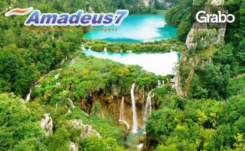 През Май или Септември в <em>Загреб</em> и Любляна! 3 Нощувки със Закуски, Плюс Транспорт и Посещение на Плитвичките Езера
