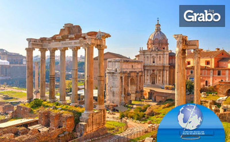 Пролетна Екскурзия до Италия и Сан Марино! 5 Нощувки със Закуски, Плюс Транспорт