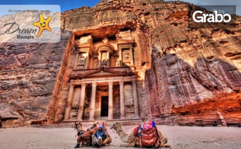 Екскурзия до Йордания! 7 Нощувки със Закуски и Вечери, Плюс Самолетен Транспорт от <em>Варна</em>