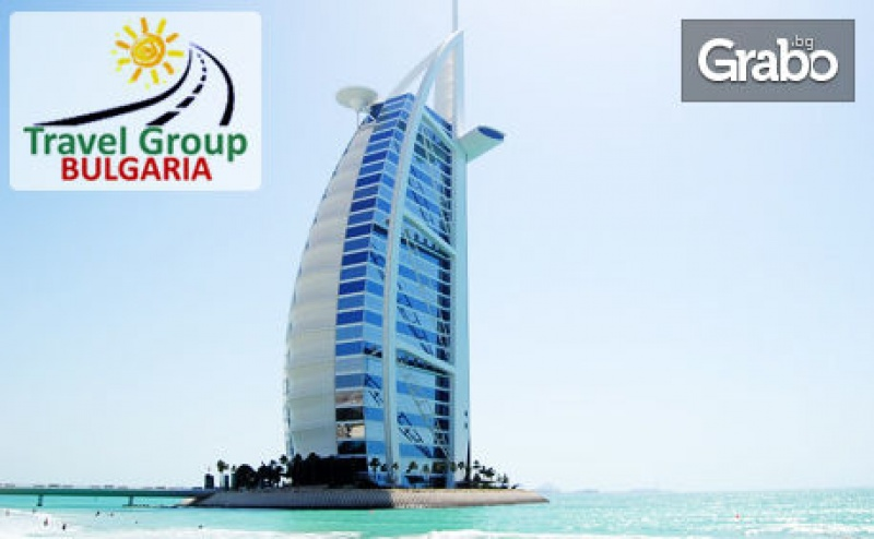 Екскурзия до <em>Дубай</em>! 4 Нощувки със Закуски, Плюс Самолетен Транспорт, Круиз с Вечеря и Обиколка стар <em>Дубай</em>