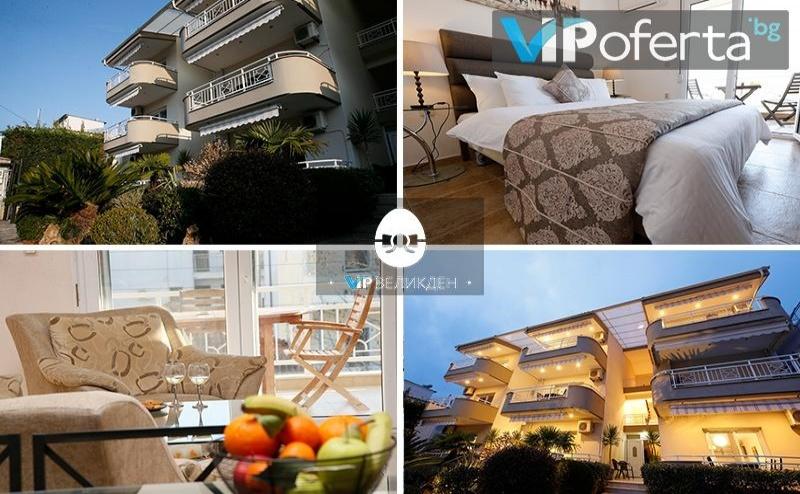 Тридневен и Петдневен Пакет + Доплащане за Празничен Обяд с Жива Музика в Stayinn Keramoti Vacation Apartments, <em>Керамоти</em>, Гърция
