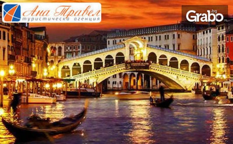 Last Minute Екскурзия до <em>Загреб</em>, Верона и Венеция! 3 Нощувки със Закуски, Транспорт и Възможност за Милано и Езерото Гарда