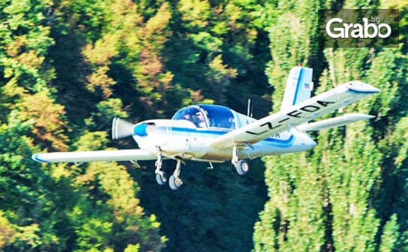 Полет със Самолет за Двама - с Инструктор и Възможност за Управление и Видеозаснемане, Край Пловдив