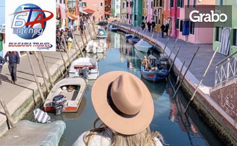 Екскурзия до Милано и Лидо Ди Йезоло през Септември! 3 Нощувки със Закуски, Плюс Транспорт и Посещение на Лаго Маджоре