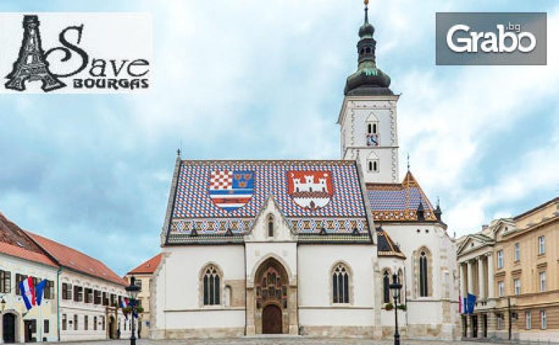 Last Minute Екскурзия до <em>Загреб</em> и Верона! 3 Нощувки със Закуски, Плюс Транспорт и Възможност за Венеция, Милано и Сирмионе