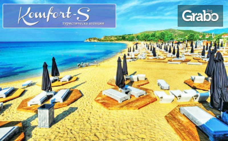 На Море в <em>Кавала</em>! 7 Нощувки със Закуски и Вечери, Плюс 8 Обяда, Транспорт и Възможност за Посещение на Остров Тасос